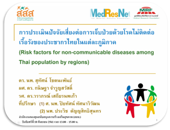 Risk factors for non-communicable diseases among Thai population by regions